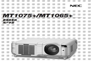 NEC MT1065+投影仪 说明书