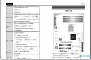 七彩虹 C.NC65-K说明书