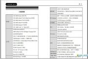 七彩虹 C.NC65-M2 Ver1.4说明书