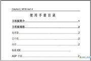 七彩虹 C.NF3S Ver1.4说明书