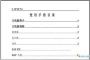 七彩虹 C.NF3S Pro说明书