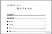 七彩虹 C.NF400 Ver 1.4说明书