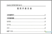 七彩虹 C.NF400 RAID Ver1.5说明书