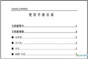 七彩虹 C.NF400G Pro说明书