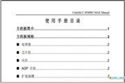 七彩虹 C.NF400U MAX说明书