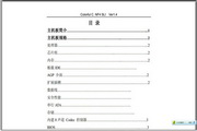 七彩虹 C.NF4S-DS/C.NF4-SLI说明书