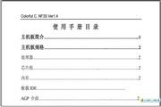 七彩虹 C.NF4X Ver1.4说明书