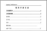 七彩虹 C.NF4X Pro Ver1.4说明书
