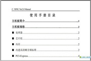 七彩虹 C.NP4-SLI Ver2.0说明书