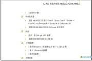 七彩虹 C.P31AK&智能网吧版 Ver2.2说明书