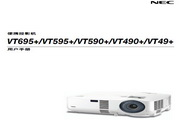 NEC VT695+投影仪 说明书