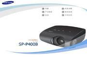 Samsung三星SP-P400B投影仪 说明书