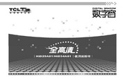 TCL王牌 HID29A81彩电 使用说明书