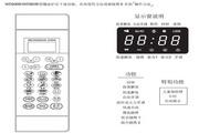 格兰仕 WD800CTL17-4Ⅲ微波炉 说明书