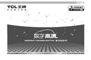 TCL王牌 HID34A71H彩电 使用说明书