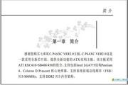 七彩虹 C.P4AXC Ver2.0说明书