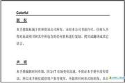 七彩虹 C.P4D533 ver2.0说明书