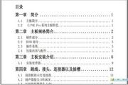 七彩虹 C.P4E Pro II 说明书
