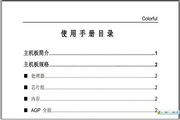 七彩虹 C.P4GE/PE 说明书