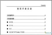 七彩虹 C.P4GL533说明书
