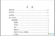七彩虹 C.P4M800-478 Ver2.0说明书