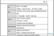 七彩虹 C.P4M800-775 Ver2.0说明书