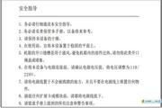 七彩虹 C.P4MD2 Ver2.0说明书