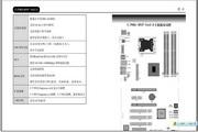 七彩虹 C.P965-MVP Ver2.0说明书