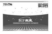 TCL王牌 HID34A81H彩电 使用说明书