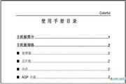 七彩虹 C.PE800 超频战士3说明书
