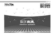 TCL王牌 HID29A21彩电 使用说明书