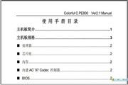 七彩虹 C.PE800 Ver2.1说明书