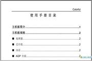 七彩虹 C.PE800-L Ver2.3超频战士3说明书
