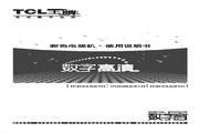 TCL王牌 HID34A51H彩电 使用说明书