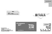 TCL王牌 HD34181彩电 使用说明书