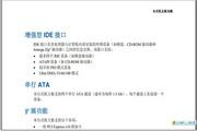 英特尔 台式机主板D101GGC说明书
