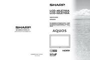 夏普 LCD-52LE700A液晶彩电 使用说明书