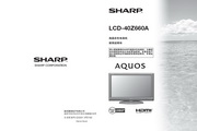 夏普 LCD-40Z660A液晶彩电 使用说明书
