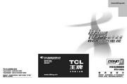 TCL王牌 HD32B68S彩电 使用说明书