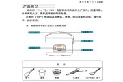 格兰仕 电饭煲y4系列(Y4P、Y4S、Y6) 说明书