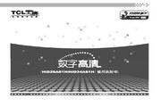 TCL王牌 HID29A61H彩电 使用说明书