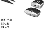 宏正US221中文说明书