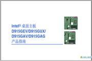 英特尔 台式机主板D915GAV说明书