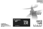 TCL王牌 HD29B68S彩电 使用说明书