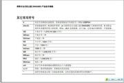 英特尔 台式机主板 D945GBO说明书