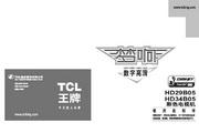 TCL王牌 HD34B05彩电 使用说明书