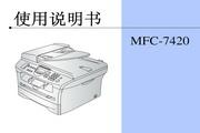 兄弟MFC-7420使用手册说明书