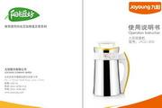 九阳豆浆机 JYDZ-203 说明书