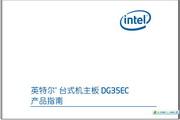 英特尔 台式机主板DG35EC说明书