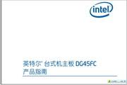 英特尔 台式机主板DG45FC说明书